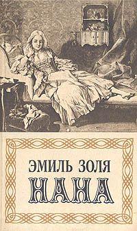 """Эмиль золя """"нана"""" (1880)   критика."""