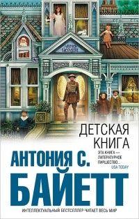 Байетт Детская книга