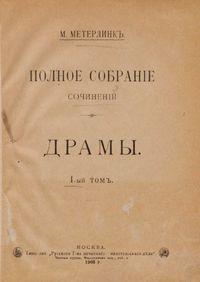 Морис Метерлинк Драмы