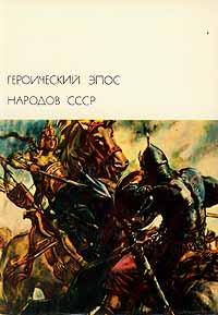 Героический эпос народов СССР