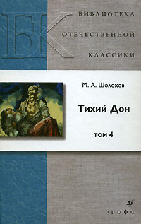 Шолохов Тихий Дон Том 4