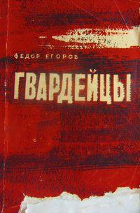 Егоров Гвардейцы