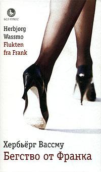 Вассму Бегство от Франка