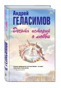 Геласимов Десять историй о любви