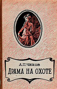 Чехов Драма на охоте