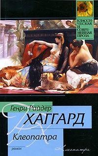 Хаггард Клеопатра