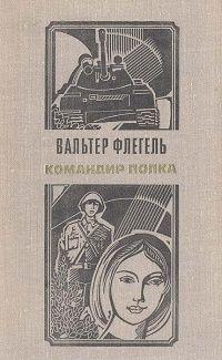 Флегель Командир полка