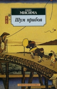 Мисима Шум прибоя