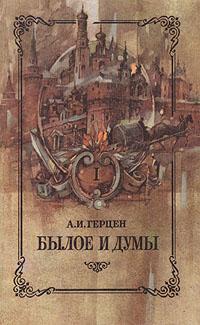 Герцен Былое и думы Книга 1