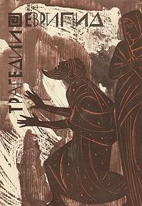 Еврипид Трагедии