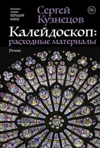 Кузнецов Калейдоскоп