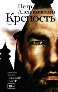 Алешковский Крепость