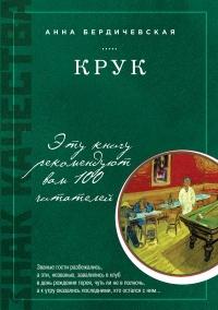 Бердичевская Крук