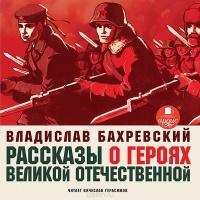 Бахревский Рассказы о героях Великой Отечественной