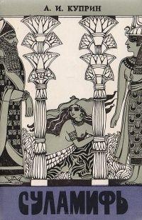 Куприн Суламифь
