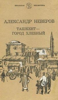 Неверов Ташкент город хлебный