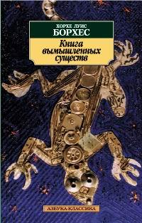 Борхес Книга вымышленных существ