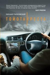 Тарковский Тойота-Креста