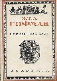 Гофман Повелитель блох