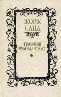 Жорж Санд Графиня Рудольштадт