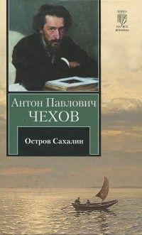 Чехов Остров Сахалин