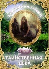 Амеян Таинственная дева
