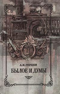 Герцен Былое и думы Книга 2