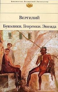 Вергилий Энеида