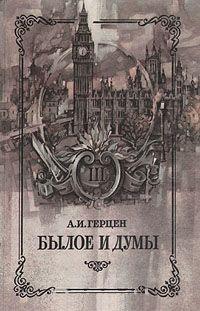 Герцен Былое и думы Книга 3