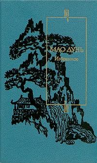 Мао Дунь Избранное