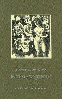 Барскова Живые картины