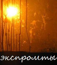 Экспромты 01