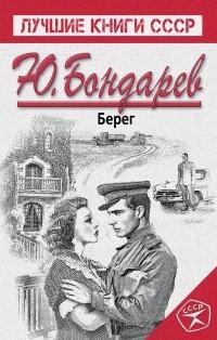 Бондарев Берег
