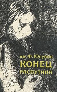 Юсупов Конец Распутина