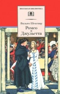 Шекспир Ромео и Джульетта
