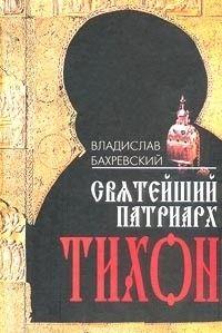 Бахревский Святейший патриарх Тихон