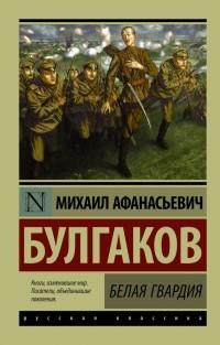 Булгаков Белая гвардия