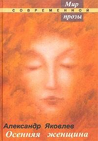 Яковлев Осенняя женщина