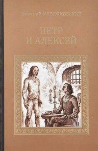 Мережковский Пётр и Алексей