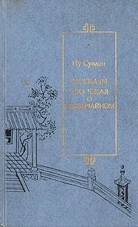 Пу Сунлин Рассказы Ляо Чжая о необычайном