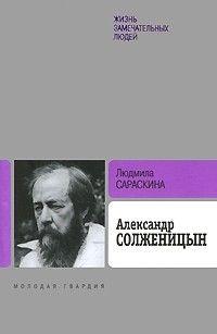 Сараскина Александр Солженицын