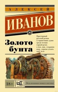 Иванов Золото бунта