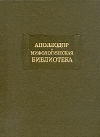 Аполлодор Мифологическая библиотека