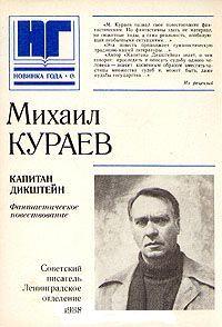 Кураев Капитан Дикштейн