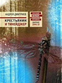 Дмитриев Крестьянин и тинейджер