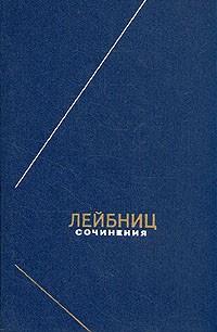 Лейбниц Сочинения