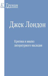 Трунин Джек Лондон