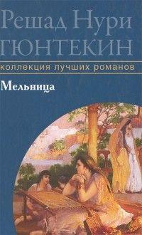 Гюнтекин Мельница