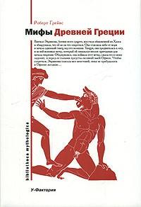 Грейвс Мифы Древней Греции