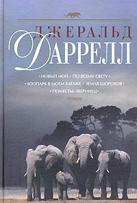 Даррелл Новый Ной